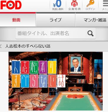 人志松本のすべらない話FOD