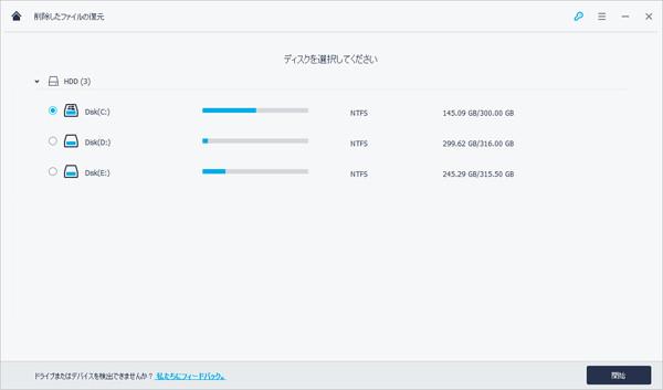 [Wondershare] 削除したファイルを復元する方法