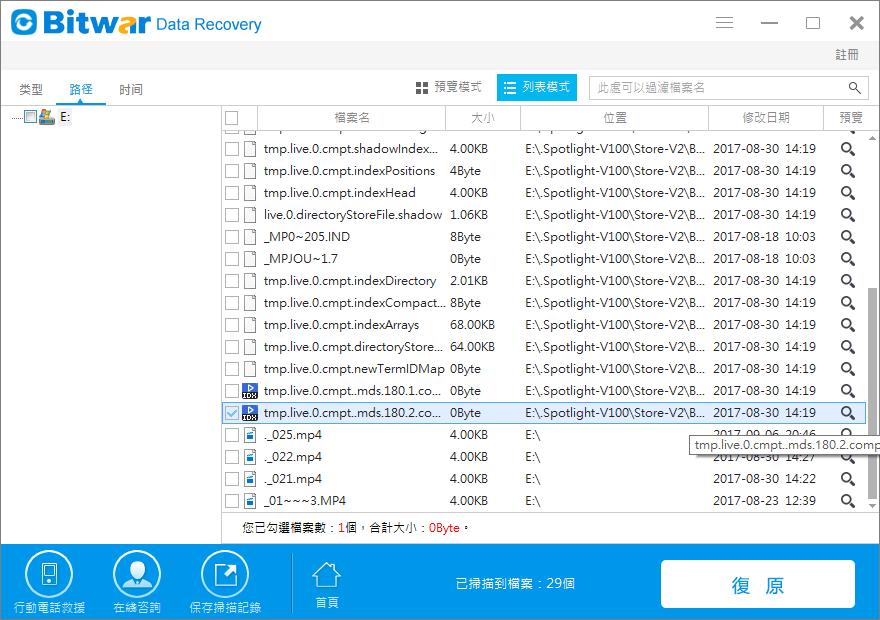 Bitwar Data Recovery v6.3.5 檔案還原軟體,不小心格式化還是有機會救回來!(支援Win,Mac) – Site Title