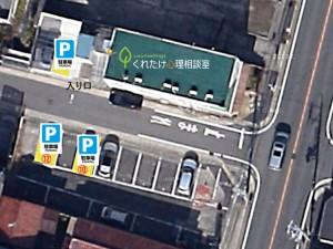 名古屋相談室 駐車場