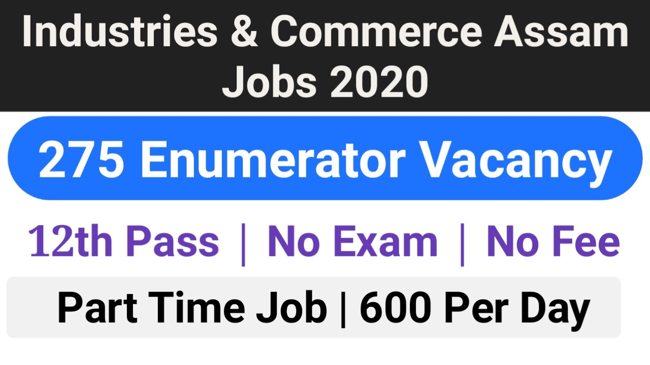 Industries and Commerce Assam Jobs 2020