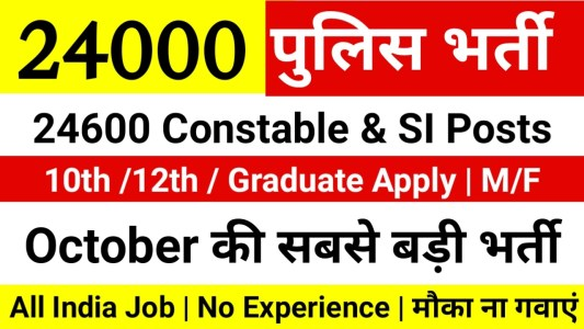 WB Police Constable and SI Jobs 2020