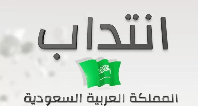 عرض انتداب  للعمل بالمملكة العربية السعودية