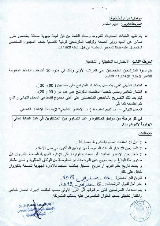 offre emploi secretaire medicale tunisie concours d r sant de kairouan. Black Bedroom Furniture Sets. Home Design Ideas