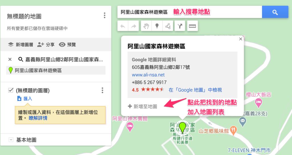 利用Google Maps 建立旅遊熱點 – 紅豆生 RedBeanBorn