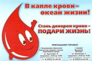 донорство1