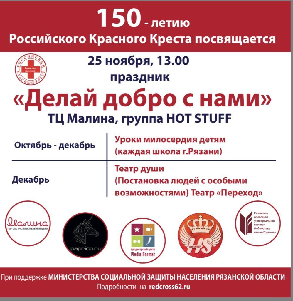150 лет РКК