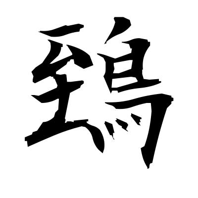 鵄 (kite) — Kanji dictionary — Red Finch Japanese Page