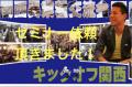 【11月14日!いざぁ京都へ。】キックオフ関西様からセミナー登壇依頼を頂きました!