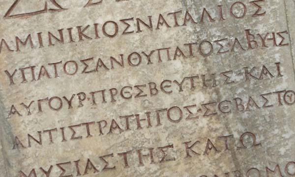Escritura helena