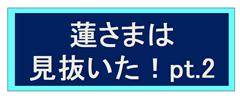 rensama2