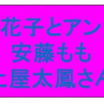 「花子とアン」透き通る眼が印象的「安東もも」、演じる土屋太鳳さん