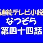 【なつぞら44】なつの東京での新生活は川村屋からスタート!