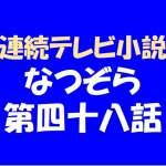 【なつぞら48】なつロスが深刻だった咲太郎の少年時代明らかに!?