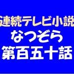 【なつぞら150】坂場家の家政婦になぜか富士子が!ヨロヨロ泰樹。