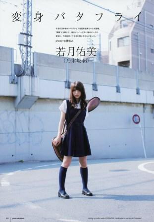 Nogizaka46 Yumi Wakatsuki UTB+ 2013.11 Vol.16 01