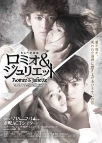 nogizaka46-ikuta-erika-romeo-juliette
