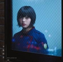 欅坂46 4thシングル 「不協和音」 Type A