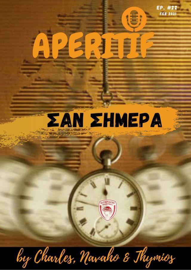 Aperitif Ep.22 (05/03/2021) – Σαν Σήμερα