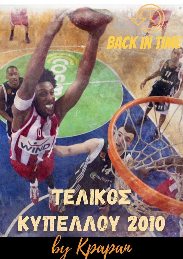 Τελικός Κυπέλλου 2009-10: Ολυμπιακός- Παναθηναϊκός (68-64)