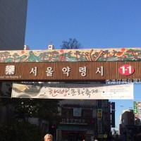 【首爾.祭基洞】韓方文化節
