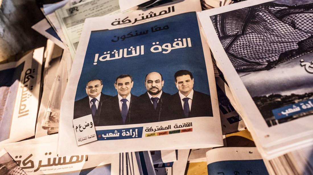 Des journaux présentant la liste arabe unifiée, à Haifa.