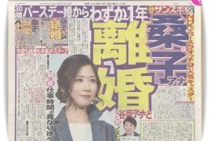 桑子真帆アナの離婚報道