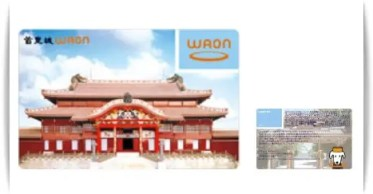 首里城WAON
