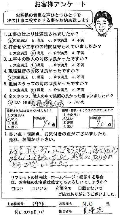 2708110大田信雄 匿名