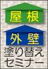 外壁屋根塗り替えセミナー