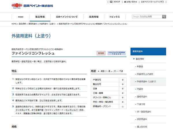 日本ペイント「ファインシリコンフレッシュ」