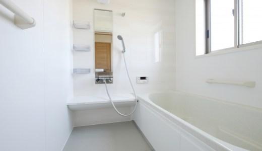 浴室リフォームに掛る期間やお風呂に入れない日数はどれくらいなのか?