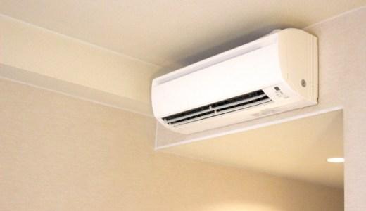 クロスの張り替え時にエアコンをはずすのが一般的なのか詳しく解説
