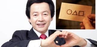 """Político coreano ofrece miles de pesos por el número telefónico que aparece en """"El juego del calamar"""""""