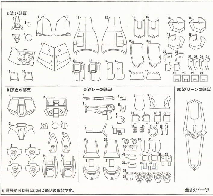 >B-Club 1/144 RMS-117 GALBALDY Beta resin kit Large Images