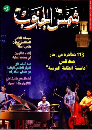 CHAMS EL-JANOUB 3