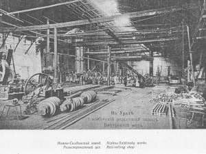 Нижне-Салдинский завод