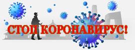 Как не заразиться коронавирусной инфекцией COVID-19