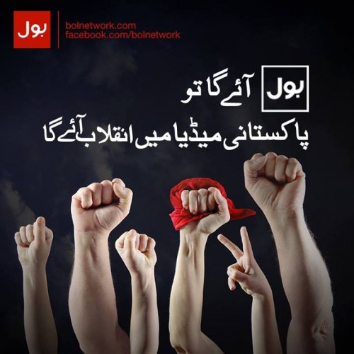 "Job Oppurtunities In New Tv Channel ""BOL"""