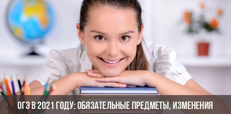 ОГЭ-2021 в России: даты, расписание, изменения — последние новости сегодня