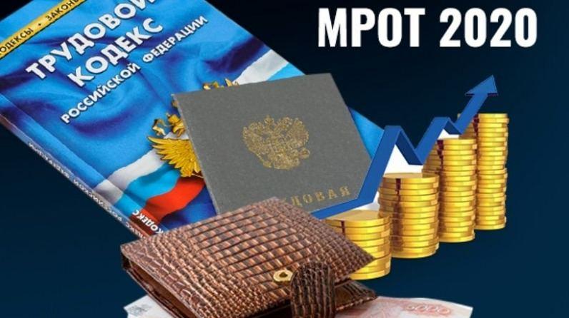МРОТ в 2020-2021 году в регионах России: будут ли изменения — последние новости