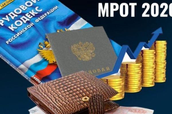 МРОТ в 2020-2021 году в регионах России: будут ли изменения — последние новости сегодня