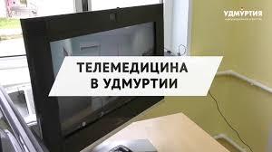 Телемедицина приходит в удмуртское село