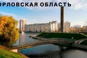 Особые зоны Орловского региона