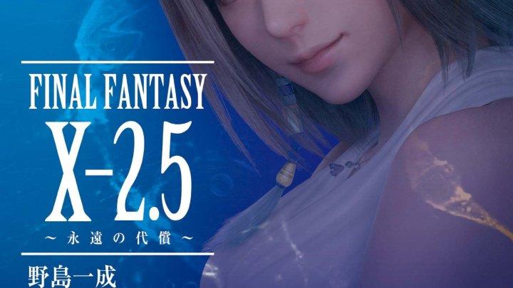 Planeta Cómic licencia en España la novela Final Fantasy X-2.5