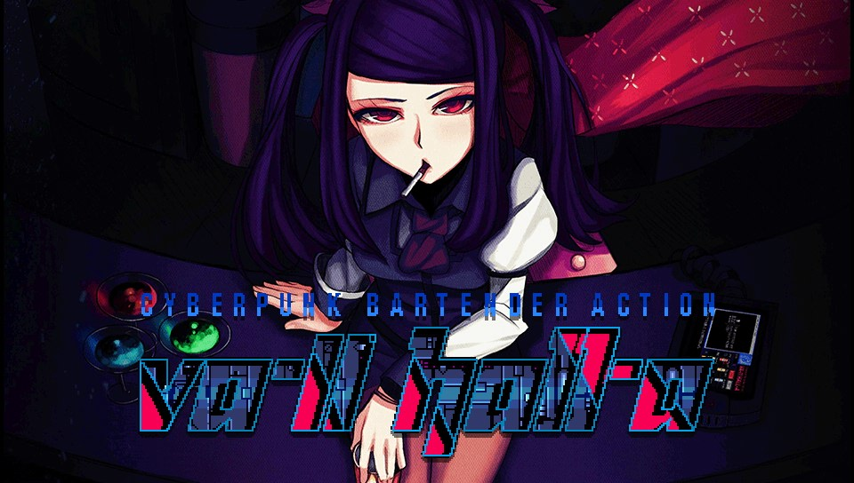 Así luce VA-11 HALL-A: Cyberpunk Bartender Action en Nintendo Switch y PS4