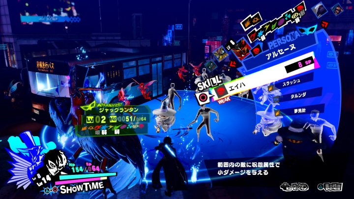 Nuevo vídeo nos muestra parte de la trama de Persona 5 Scramble: The Phantom Strikers
