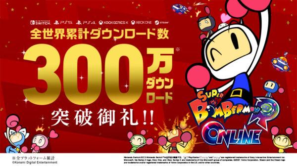 Super Bomberman R Online supera los 3 millones de descargas