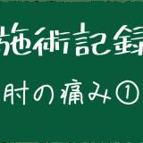 出張自費型訪問リハビリ 東京都内 施術記録