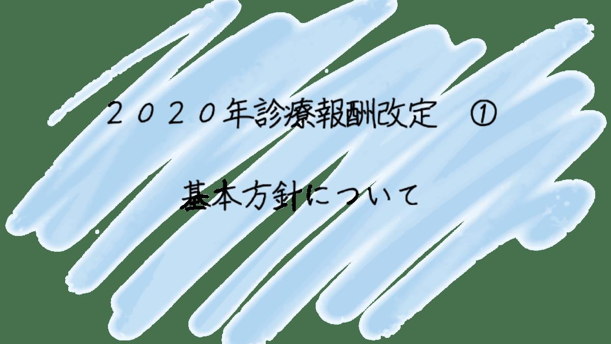 出張自費型訪問リハビリ 東京都内、2020年診療報酬改定 基本方針について